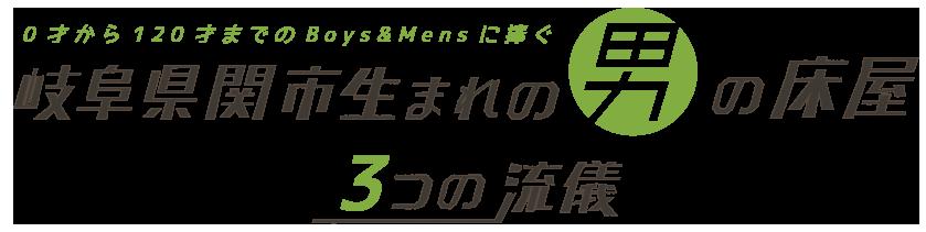 0才から120才までのBoys&Mensに捧ぐ岐阜県関市生まれの男の床屋「3つの流儀」
